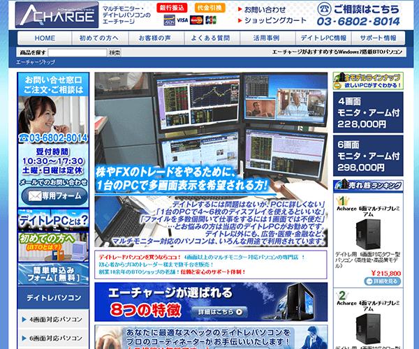 マルチモニター・デイトレパソコンの「エーチャージ」のHP画像