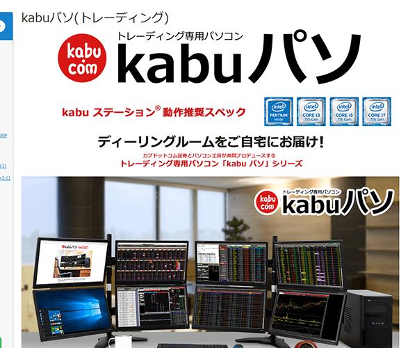 トレーディング専用パソコン「kabuパソ」のHP画像